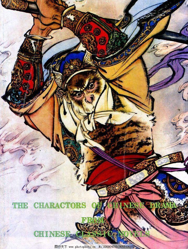 神话故事 历史故事 封底 孙悟空 齐天大圣 西游记 文化艺术 绘画书法