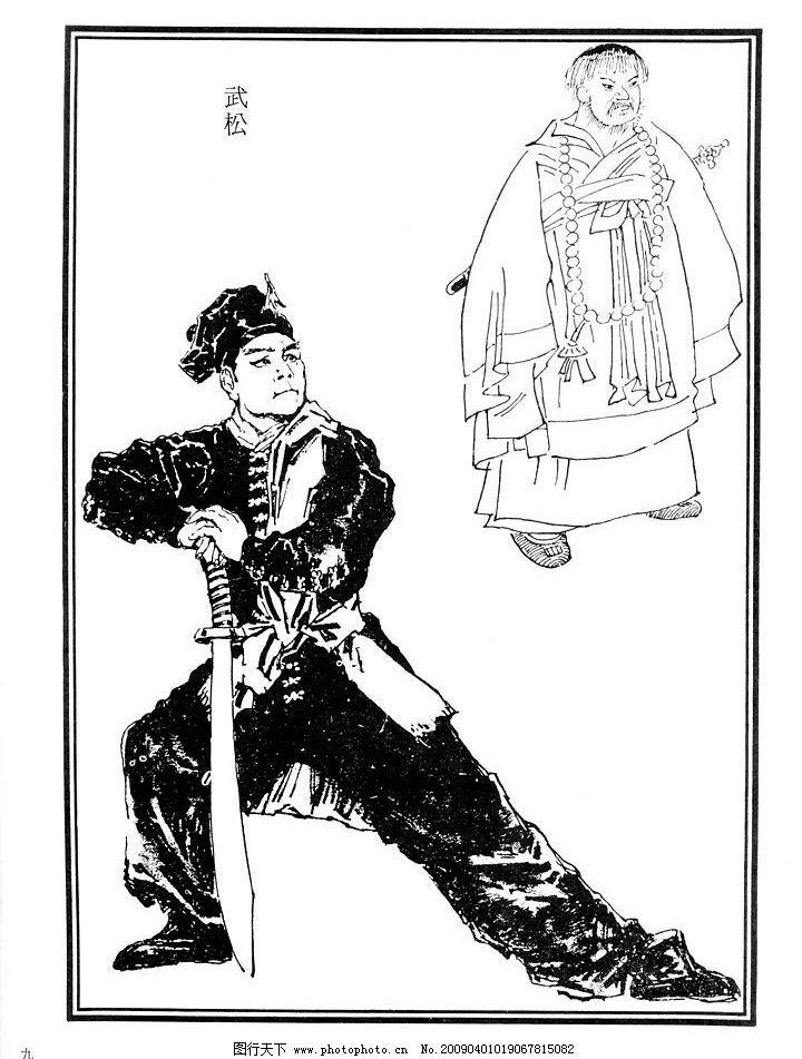 历史故事 武松图片