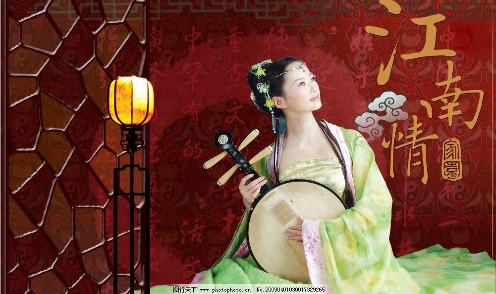 江南风情美女 古典 美女 门框 灯笼 琵琶 江南 中国风 花纹 水墨 背景