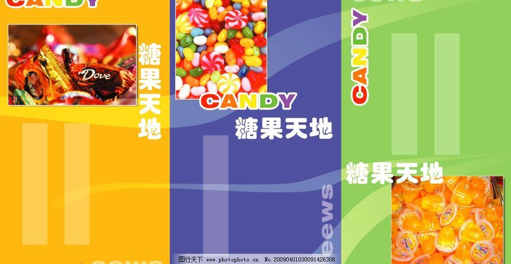 超市糖果招贴 超市 糖果 招贴 广告设计模板 海报设计 源文件库 36dpi