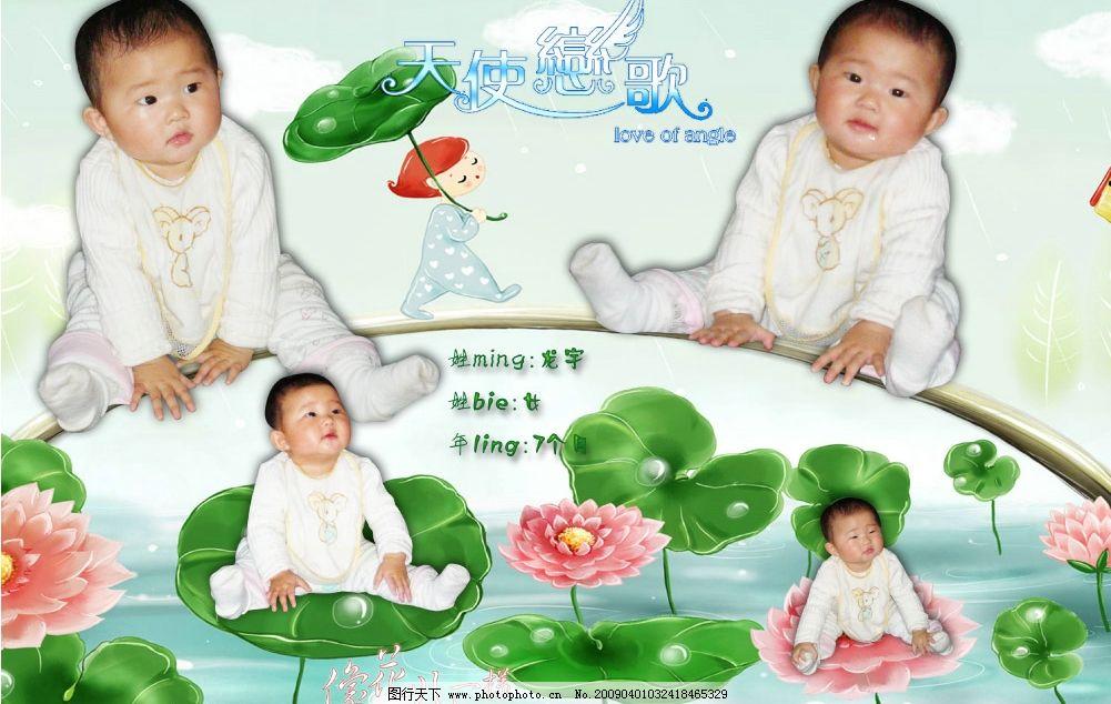 七月宝宝模板 宝宝 宝宝模板 儿童模板 模板 儿童文字 荷花 荷叶 水池