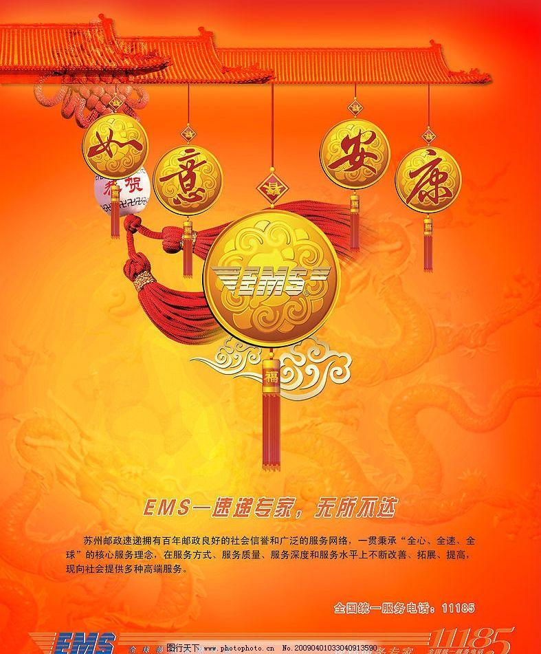 如意安康ems广告海报 龙 中国结 古代房顶 psd分层素材 其他 源文件库