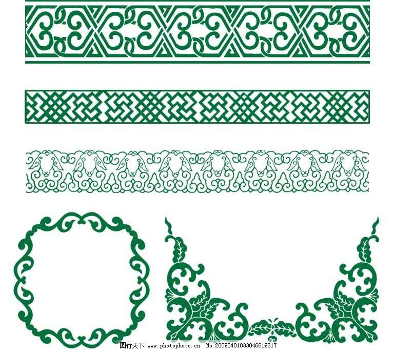 民族图案 民族花纹 草原文化