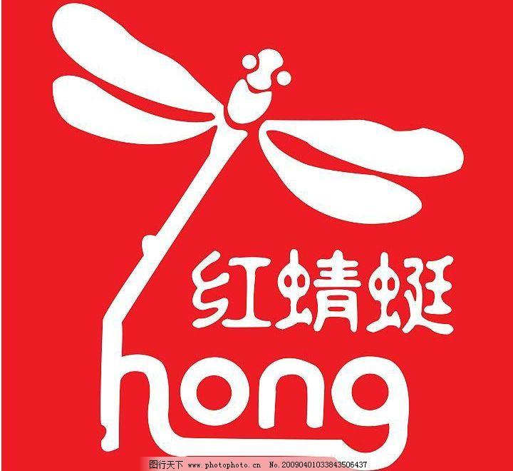 红蜻蜓 logo 可口可乐 标志 其他 源文件库 300dpi psd