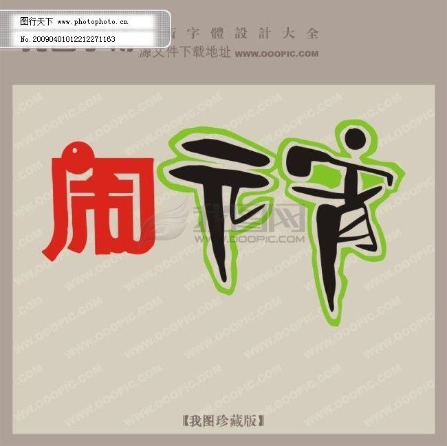 闹元宵 闹元宵免费下载 创意艺术字 设计艺术字体 艺术字下载 节日