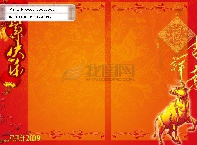 牛年展板背景 背景图片 新年快乐 宣传展板 元旦 展板背景矢量图