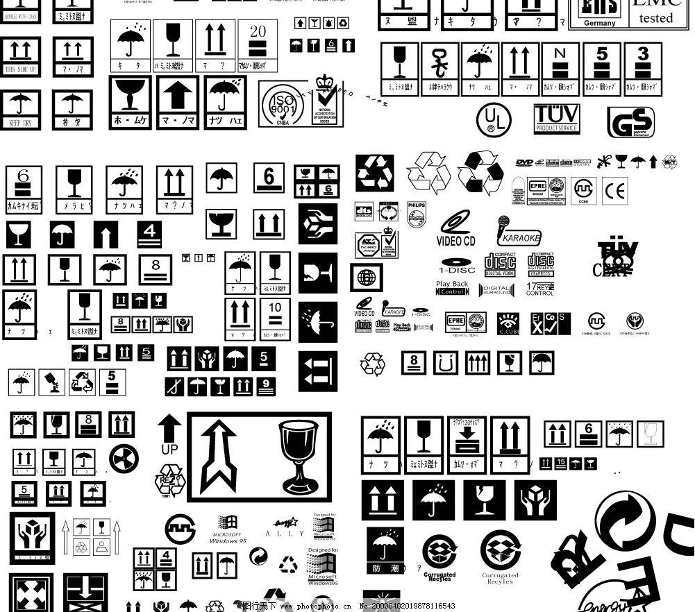 包装箱标志 标志 包装箱 标识标志图标 公共标识标志 矢量图库 cdr
