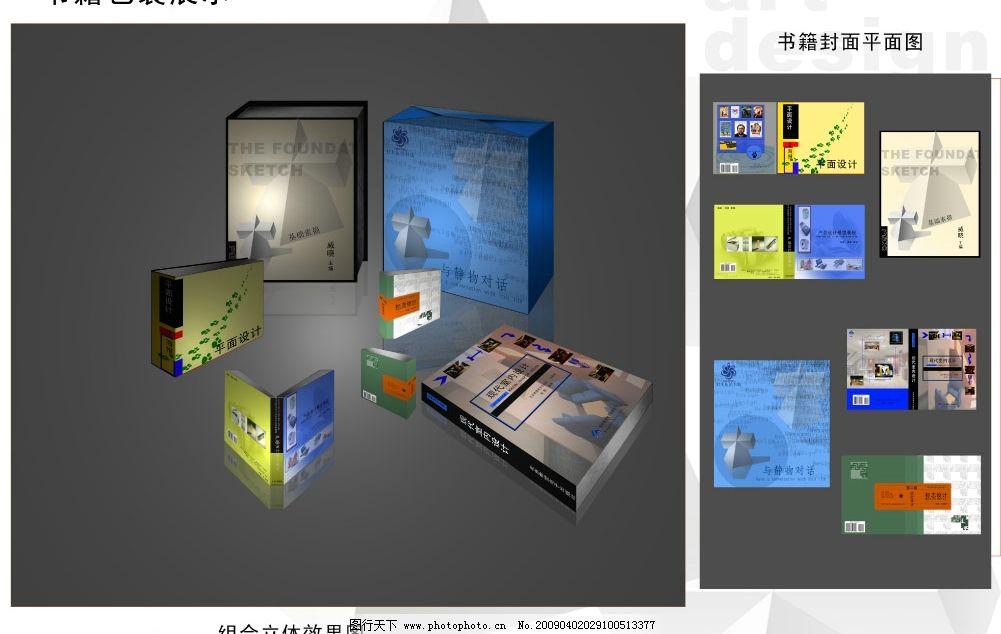 书籍包装展示 组合立体效果图 平面设计 现代室内设计 标示设计 产品