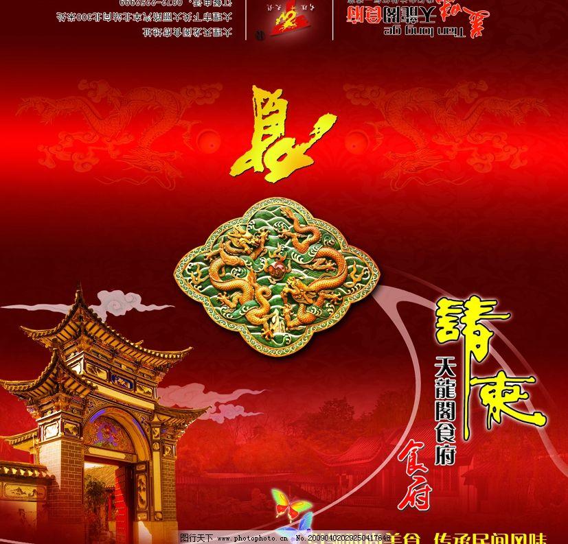 邀请函 喜庆 节日素材 花纹 龙纹 古建筑 广告设计模板 请帖设计