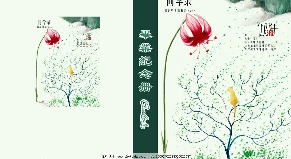 同学录 毕业纪念册同学录手绘 源文件库 广告设计模板 画册设计