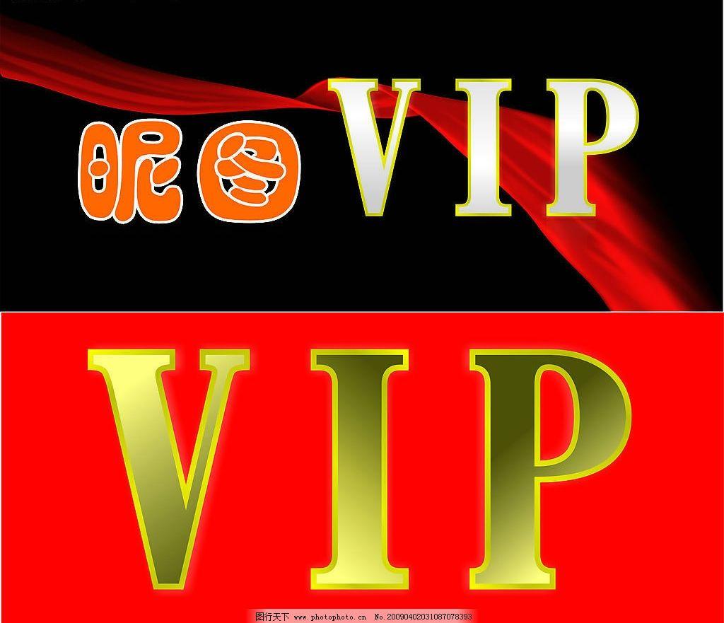 昵图vip 飘带 vip 艺术字 广告设计 其他设计 矢量图库 cdr