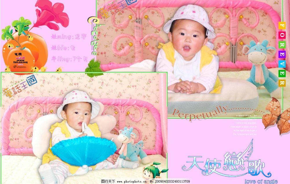七月宝宝模板 宝宝 宝宝模板 儿童模板 模板 儿童文字 源文件库 300