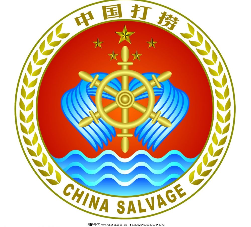 局_中国打捞局标志图片