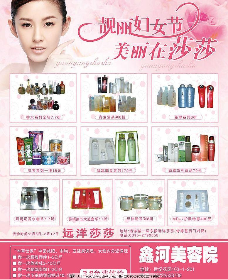 资生堂 美女 化妆品 单页 促销 海报 美容院 护肤 活动 psd分层素材