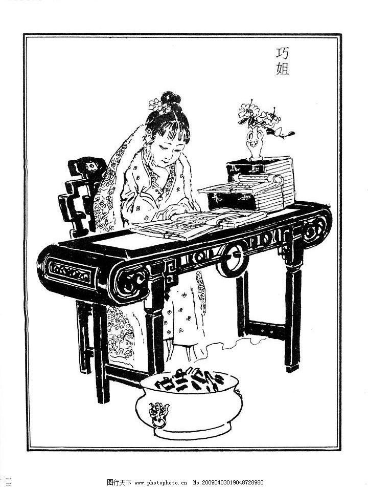 梦 巧姐 中国古典 古典小说 戏剧 戏剧人物 图稿 白描 线描 工笔 黑白