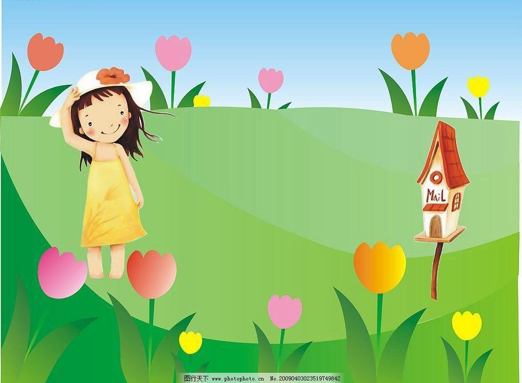 矢量儿童 小花 草地 蓝天 小女孩 邮箱 草帽 插画 小山 矢量人物 儿童