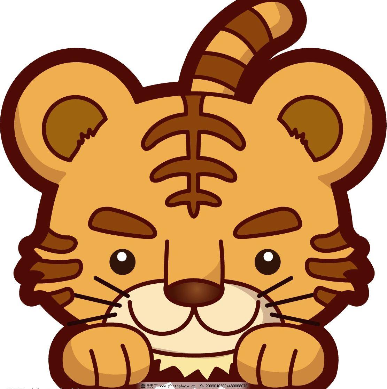 小老虎图片