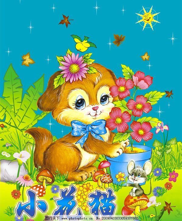 卡通小花猫 梦幻小花猫 可爱的小花猫和鼠 小花鸭 1902x2539 x300dpi