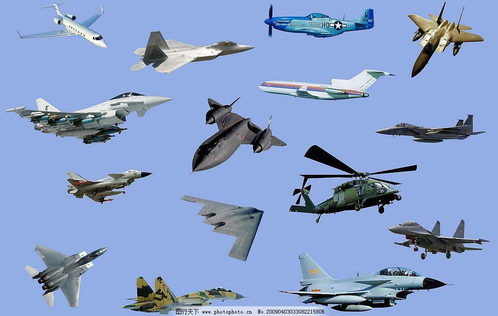 飞机 军事 战斗机 轰炸机 直升机 psd分层素材 源文件库 300dpi psd