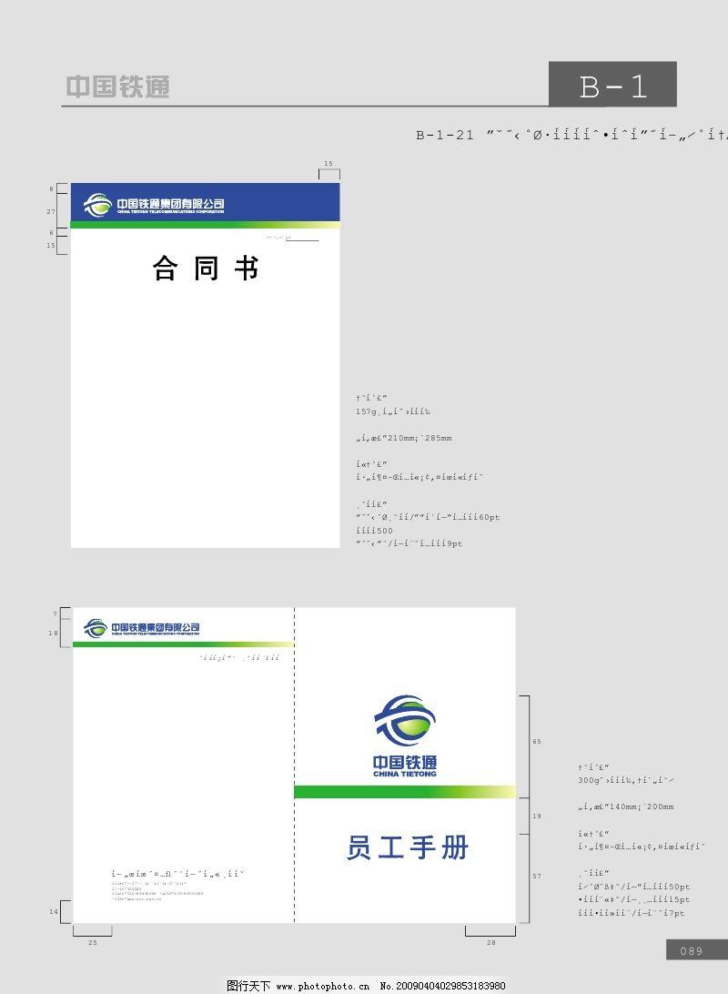 vi合同书规范格式_089b-1-21 合同书存档用