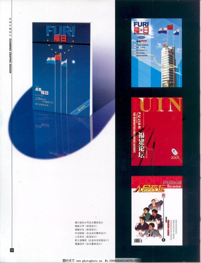 刊物设计0004 书籍装帧设计