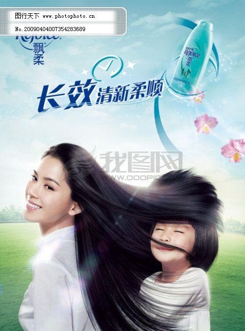 广告设计 海报设计 蓝天白云 绿地 美女 母女 飘逸 清新 飘柔洗发水海