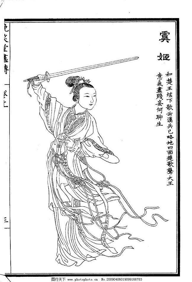 晚笑堂竹庄画传03 白描 线描 黑白稿 绘画 美术 人物画 清代画