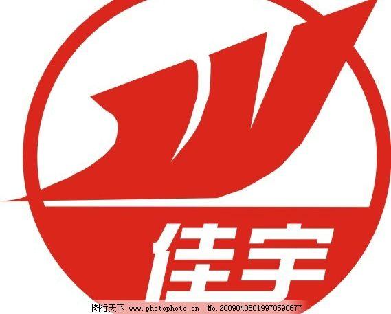 佳宇物流 标识标志图标 企业logo标志 矢量图库 cdr
