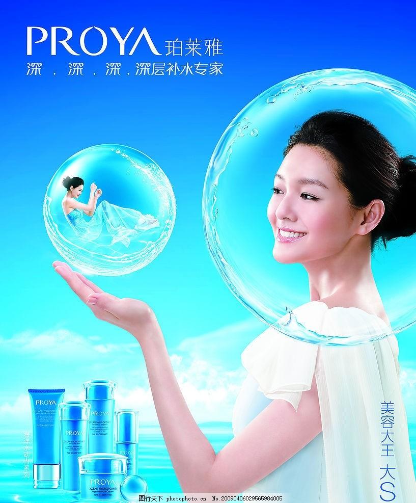 珀莱雅化妆品平面广告,信息画册设计-图行天下最新上海徐汇区建筑设计师海洋v信息岗位图片