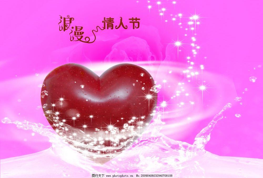 心形 水花 溅起的水花 玫瑰花 闪烁星光 星光 粉红色 背景 节日素材
