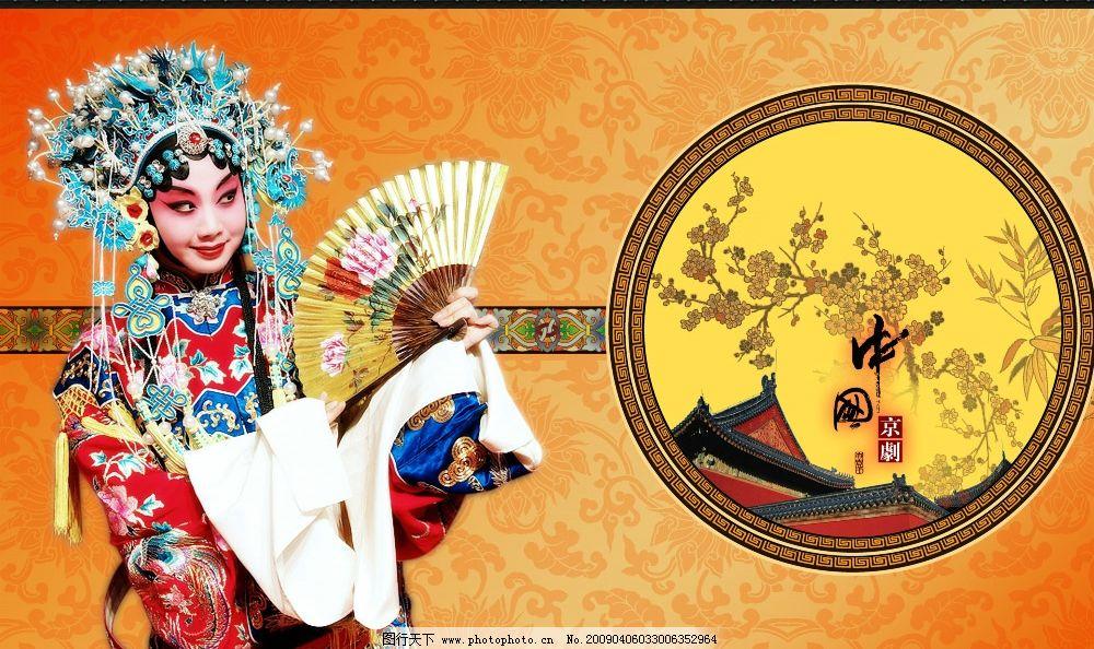 中国京剧 京剧 人物 古代建筑 梅花 背景素材 花边 psd分层素材 源