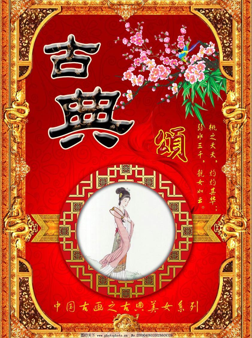 原创中国古画之古典美女系列 古典花纹 黄金质感边框 龙 花边 立体
