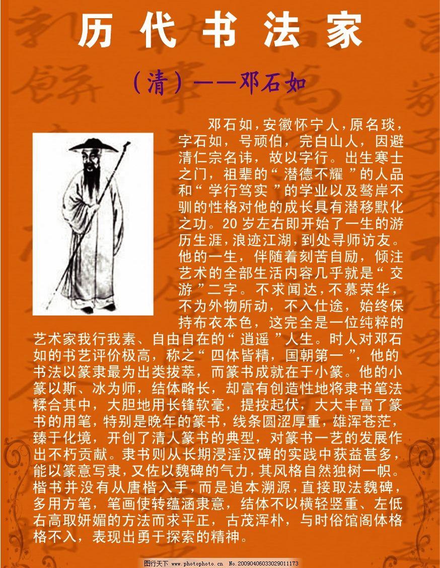 历代书法家之邓石如 历代书法家 邓石如 书法 展板 psd分层素材 源