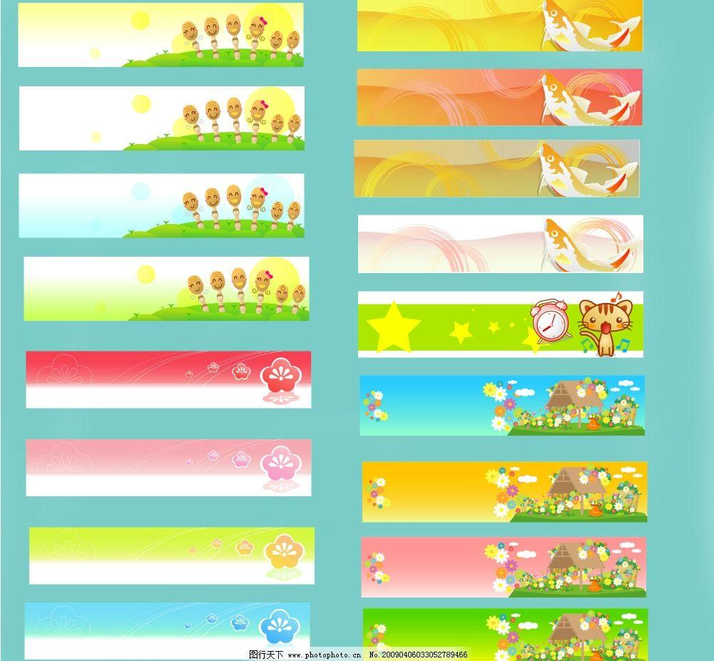 可爱的横幅 可爱 横幅 日本 和风 樱花 猫 鲜花 小屋 psd分层素材 源