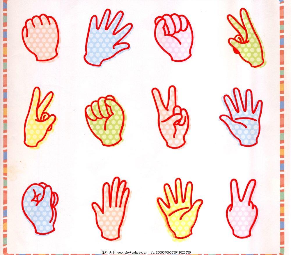 手势 手形 手势图案 其他矢量 矢量素材 矢量图库
