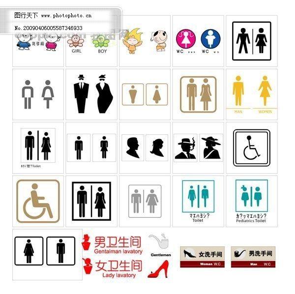 洗手间标志免费下载 洗手间标志 洗手间标志 矢量图 其他矢量图