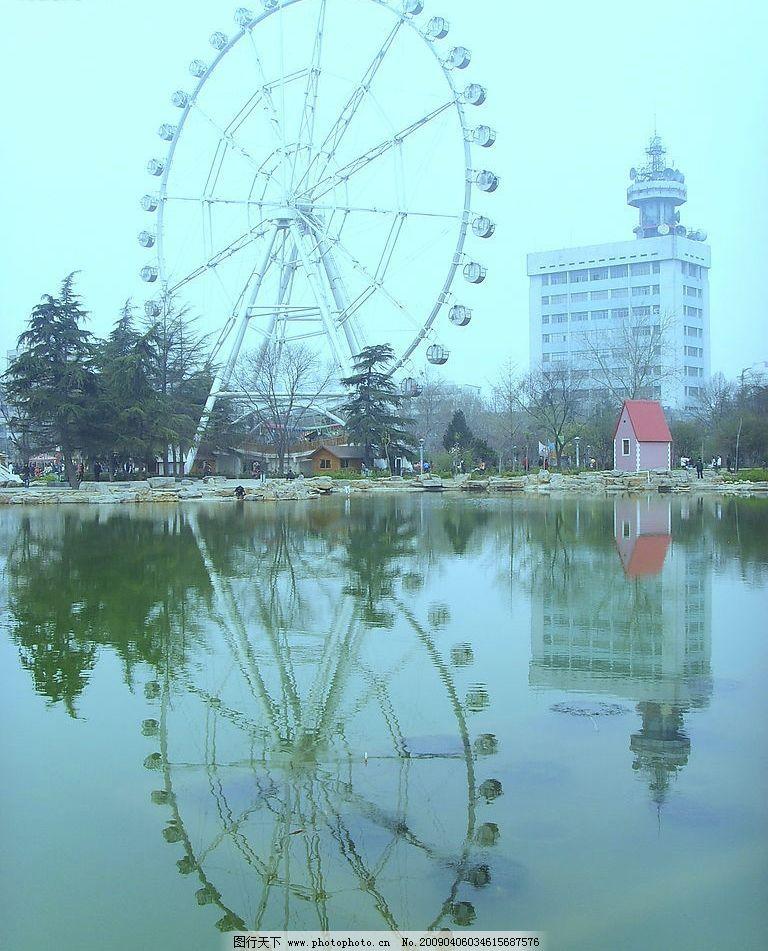 摩天轮 倒影 人工湖 红房子 楼房 自然景观 风景名胜 摄影图库 济宁