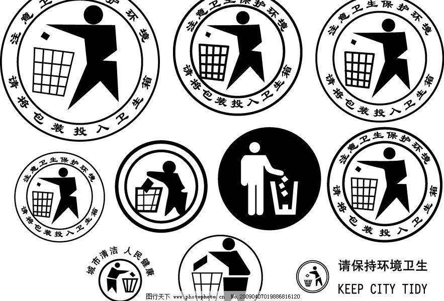 洗手六步骤标识
