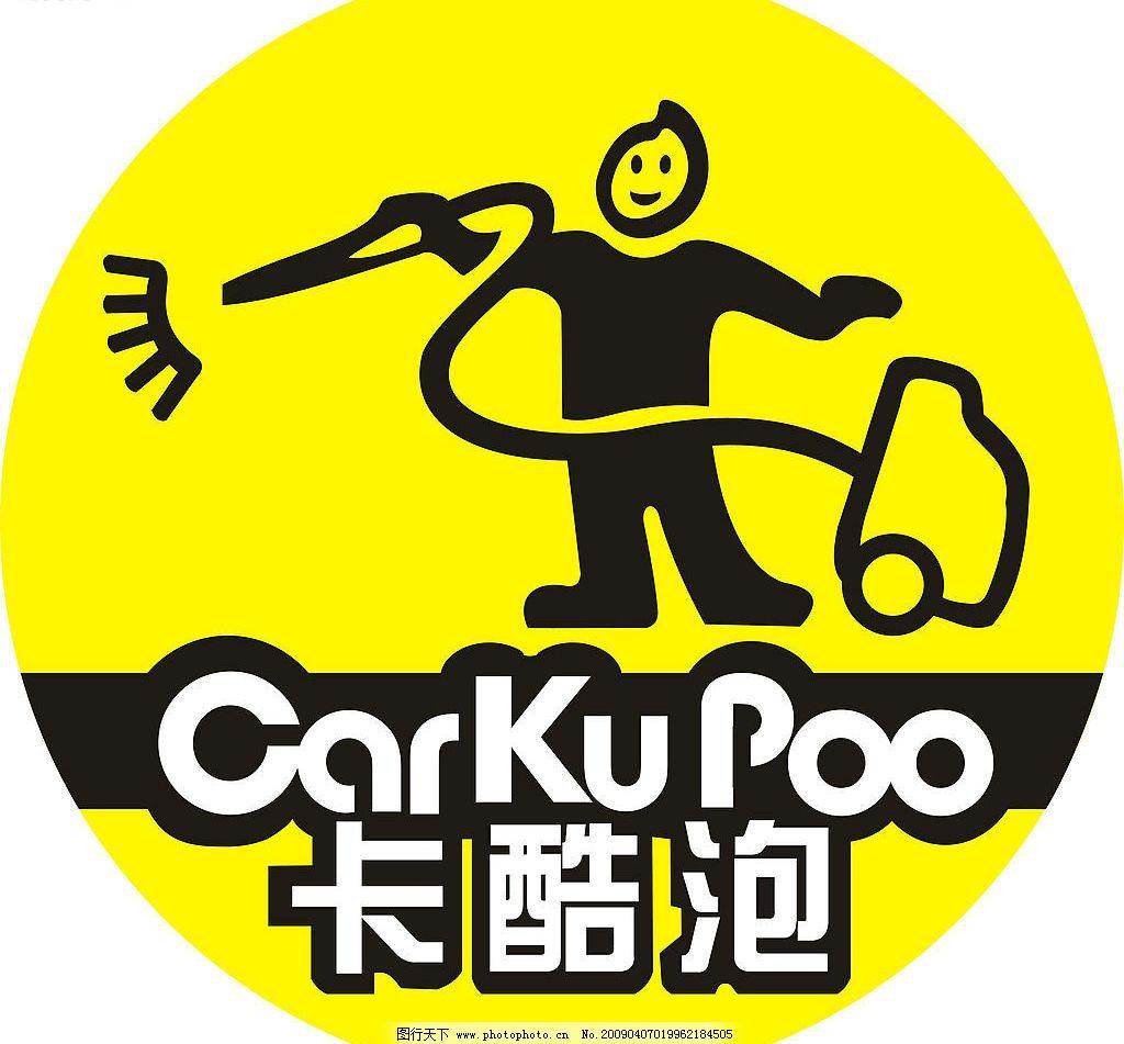 卡酷泡金奶油洗车 标识标志图标 企业logo标志 矢量图库 cdr
