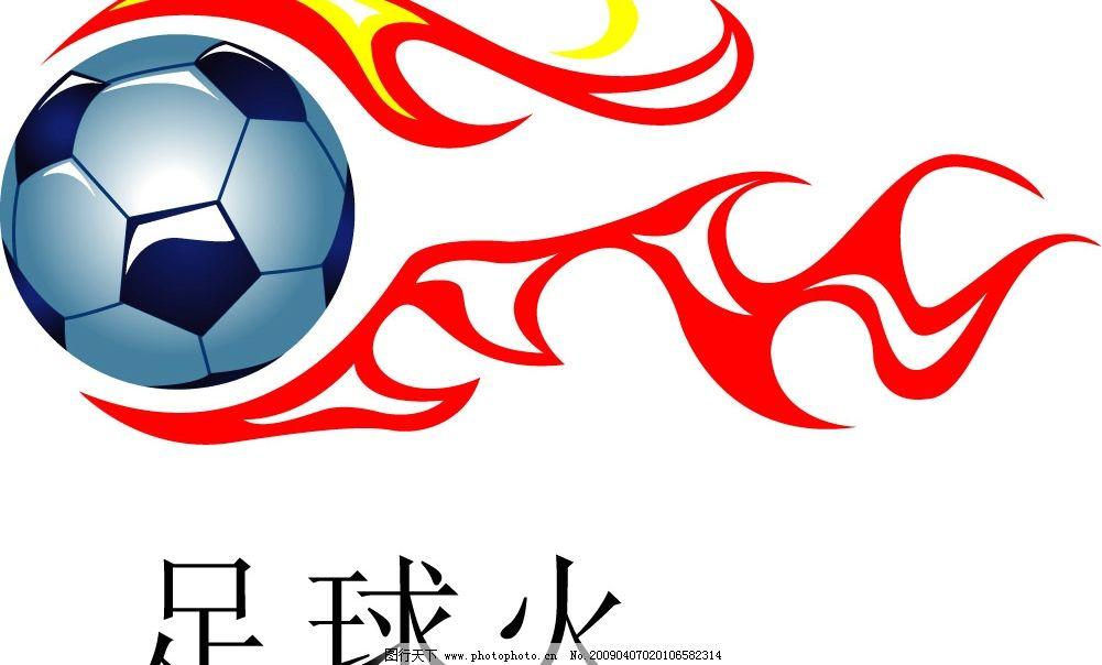 足球火 足球矢量 功夫足球 标识标志图标 其他 矢量图库 cdr