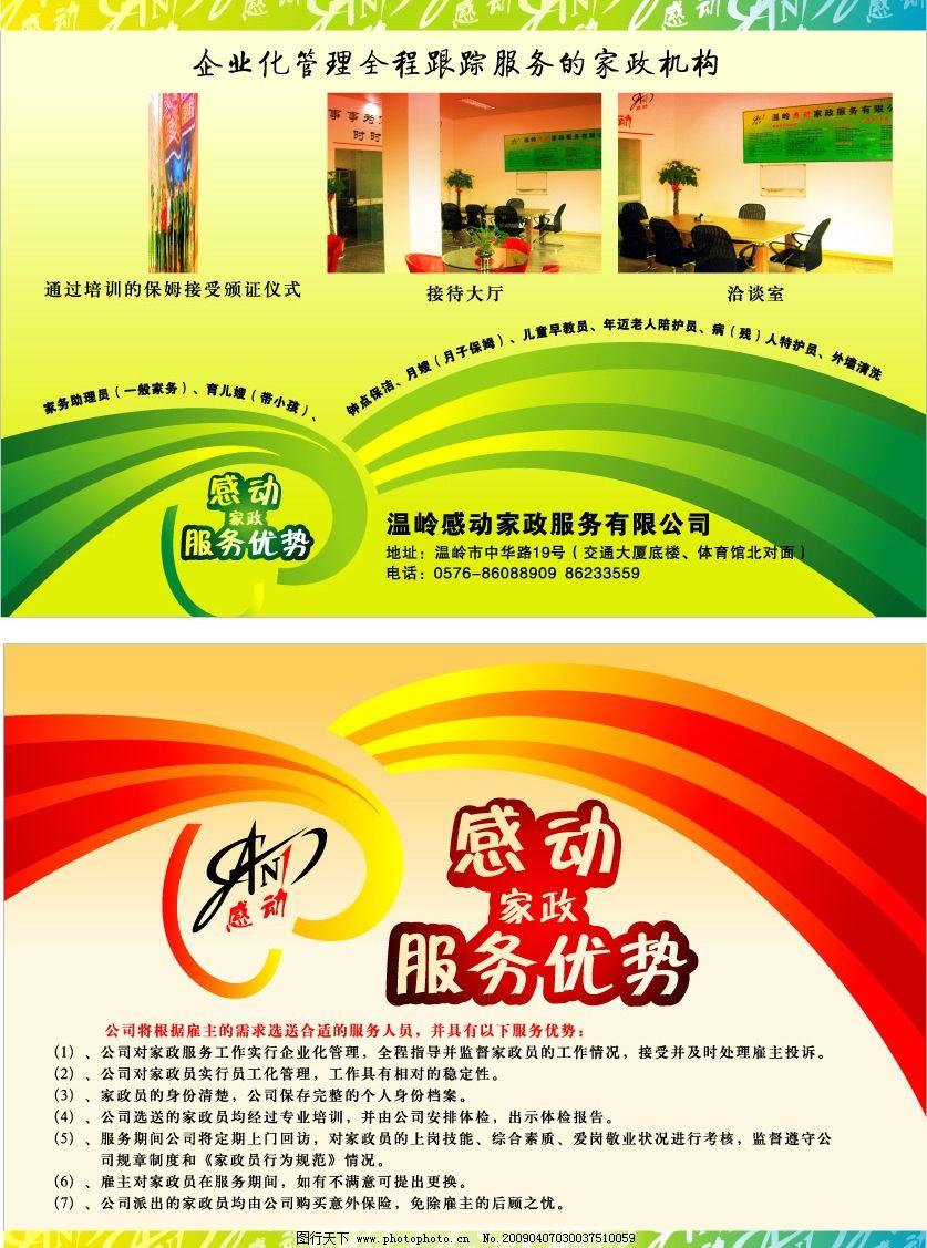 家政服务宣传单 家政 宣传单 海报 画册 模板 广告设计 海报设计 矢量