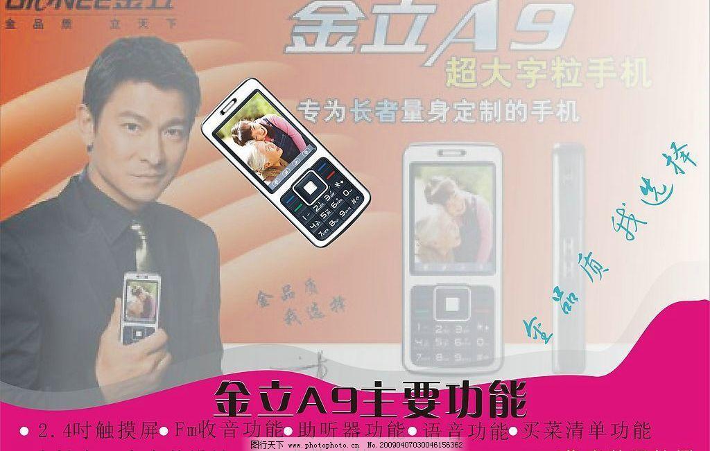 手机海报 刘德华 金立 广告设计 海报设计 矢量图库 cdr