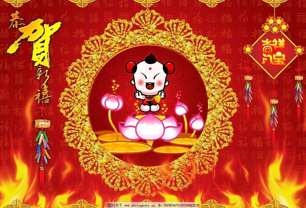 金色边框 金色相框 中国结 火焰 各种福字 挂历 剪纸龙 荷花 恭贺新喜