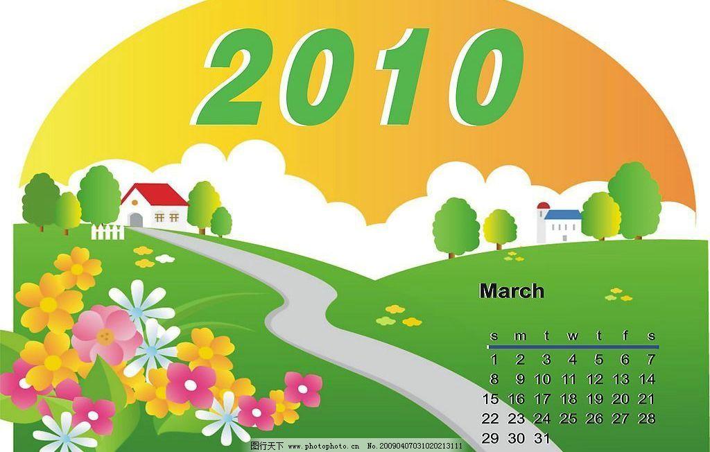 风景日历 其他矢量 矢量素材 矢量图库 cdr 广告设计 其他设计