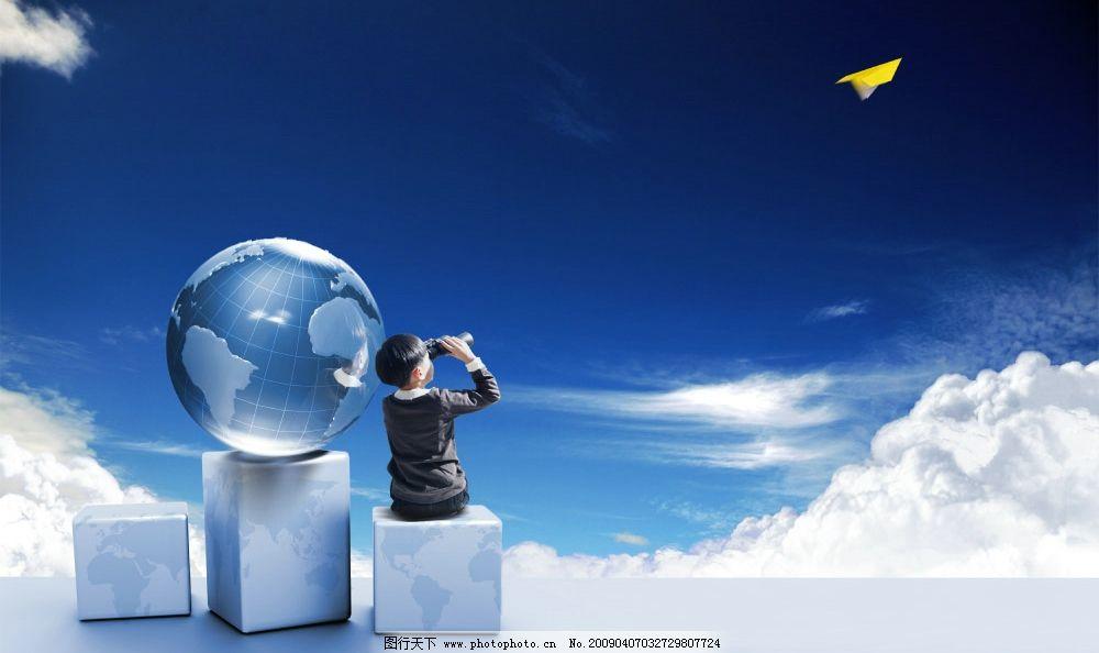 小孩 立方体 小孩儿 纸飞机 地球 蓝色 兰色   云 psd分层素材 人物