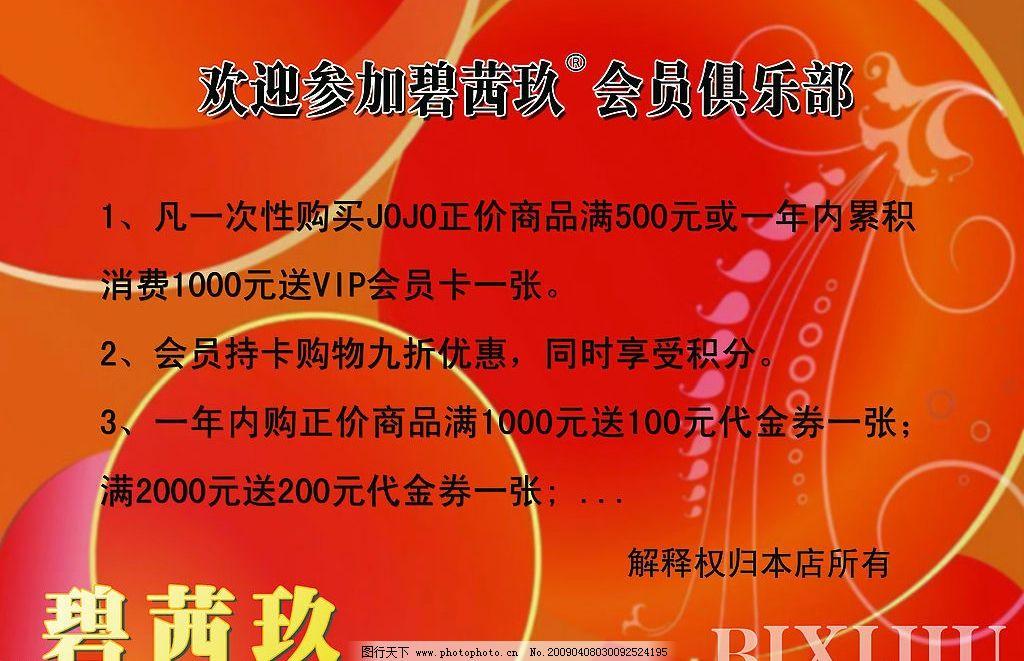 碧茜玖服装店 海报 会员俱乐部 店内海报 优惠卡 展板 红色 红色底纹
