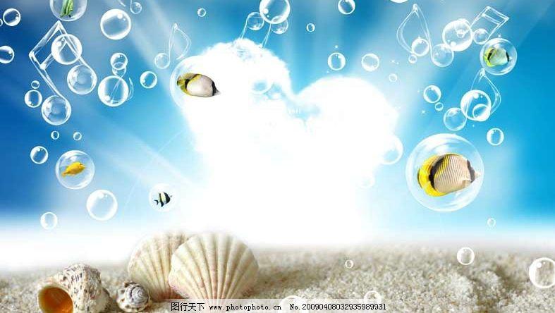 海底世界 海星 沙滩 热带鱼 泡泡 星光 贝壳 海螺 psd分层素材 风景