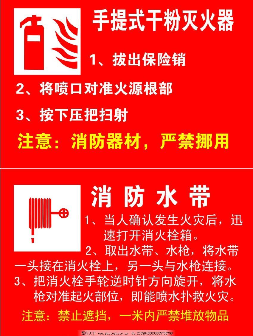 消防器材使用方法图片