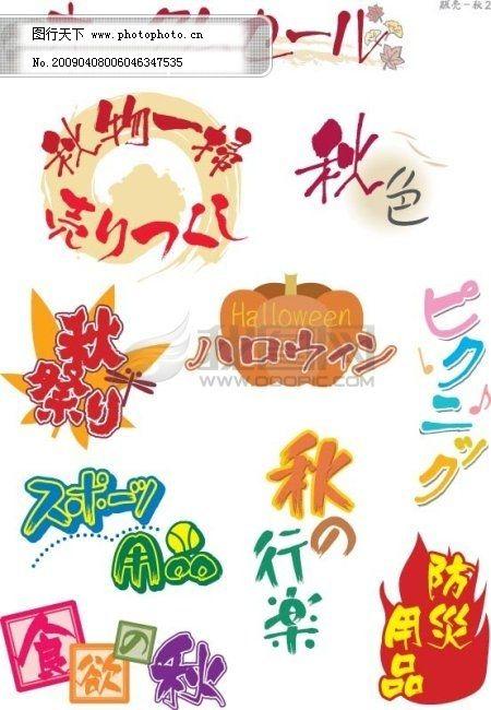 艺术字 艺术字免费下载 秋色 中文字库 中文字体 字体设计 食欲之秋图片