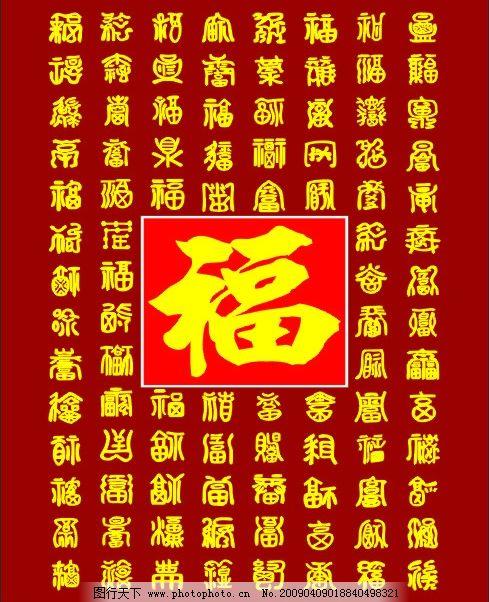 百福图 中国传统文化矢量图